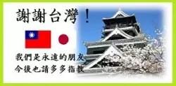 熊本地震後想對台灣人說的話