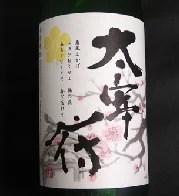 ☆日本人最愛燒酒排行榜☆