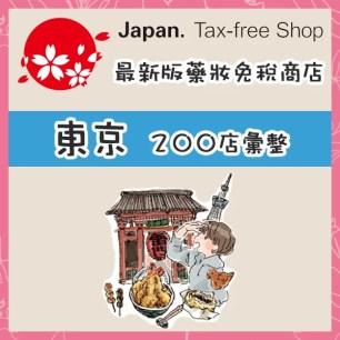 最新版東京藥妝免稅商店200店彙整