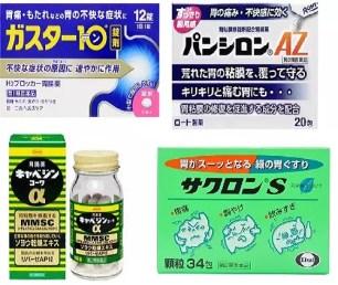 日本必買胃腸藥☆2016年排行榜☆