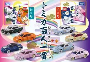 日本,TOMICA小汽車推出以百人一首為主題的新商品☆