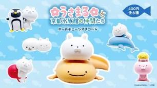 Qalia扭蛋新系列『兔丸與京都水族館的夥伴們』♡7月17日(二) 起京都水族館限定開賣