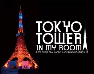 東京鐵塔以1/500比例完美再現☆居家擺飾「TOKYO TOWER IN MY ROOM」