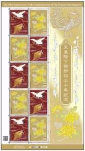 日本郵政「天皇陛下御即位三十年記念」郵票與郵冊☆2019年2月22日開賣