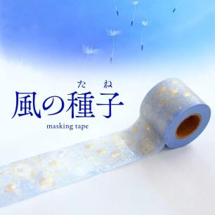 結合金、銀箔壓印的高級款夢幻紙膠帶♪「風之種子」☆採接單生產限時預購至5月17日