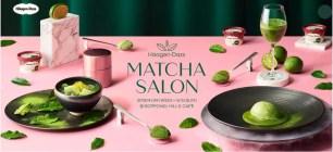 4月24日起☆不到兩週的期間限定「Häagen-Dazs MATCHA SALON」抹茶甜點套餐已開放預約品嚐
