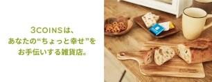 優於300日幣+稅價格的高品質~『3COINS推薦居家實用商品』5選