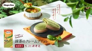 微苦的濃郁口感♪ 日本Häagen-Dazs「CRISPY SAND抹茶法式焦糖布丁」&期間限定「翠 ~濃茶~」冰淇淋