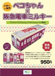 阪急電車8000系車廂設計款包裝☆數量限定「PEKO牛奶妹×阪急電車Milky牛奶糖」上市販售