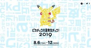 東京‧橫濱夏季盛事♬ 8/6~8/12「皮卡丘大量發生中! 2019」熱鬧登場