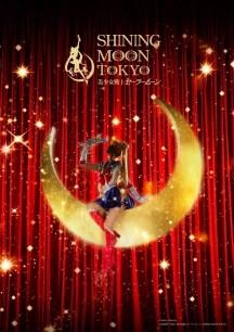 能近距離感受2.5次元音樂劇的表演秀餐廳♡「美少女戰士Sailor Moon – SHINING MOON TOKYO -」