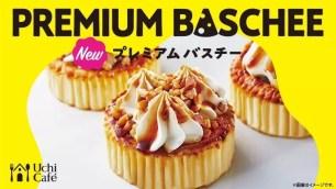 日本LAWSON期間限定☆1秒狂銷4個的升級版甜點「PREMIUM BASCHEE 巴斯克風起司蛋糕」