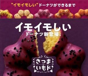 日本Mister Donut期間限定「地瓜甜甜圈系列」☆共5種口味