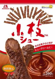 BEARD PAPA'S × 森永小枝聯名口味「小枝泡芙」期間限定甜蜜上市♡