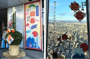 12月26日起♪準備迎接2020年囉~東京晴空塔喜迎新年活動彙整
