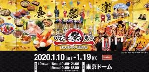 集結日本各地的祭典與美食!東京巨蛋「東京故鄉祭2020 – 日本的慶典・故郷的美味 -」
