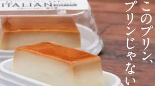 有如起司蛋糕的偏硬口感~日本7-Eleven限定☆綿密香醇「義大利風布丁」