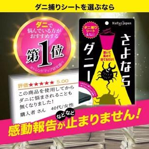 每19秒賣出1盒的熱銷商品!日本製Kufoo Japan『再見塵蟎』除蟎貼片