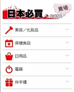 網購通路新選擇~『日本必買.com賣場』2020年6月1日上線營運