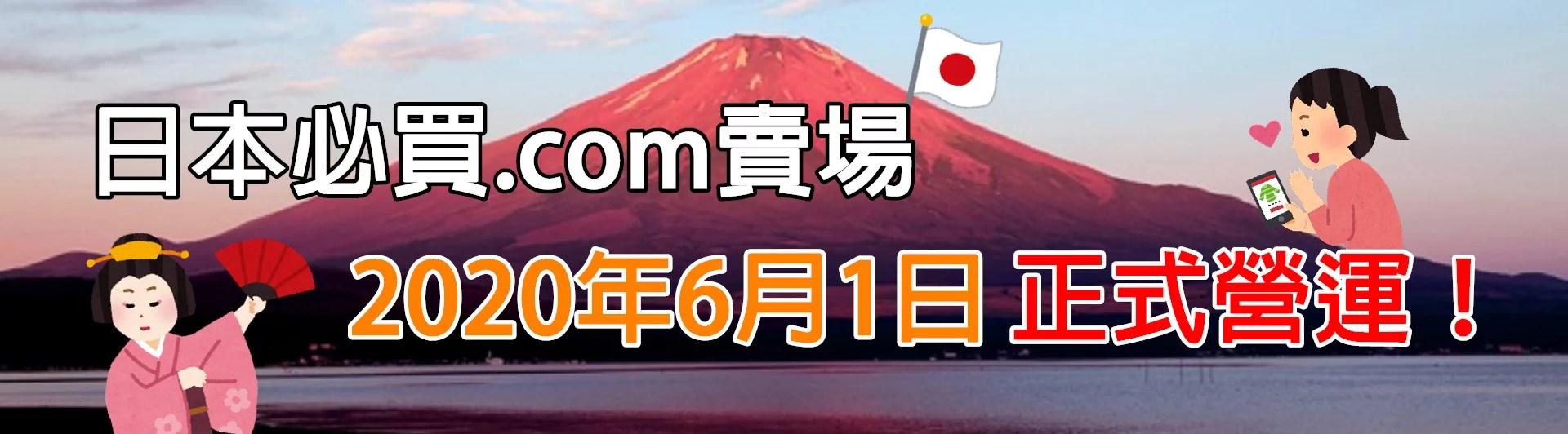 日本必買.com賣場