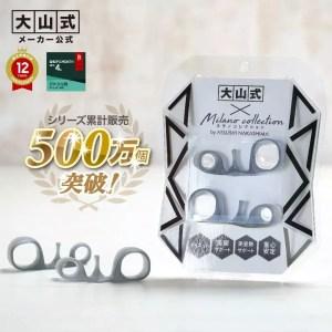大山式 Milano collection款 byATSUSHI NAKASHIMA