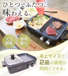 煎烤與燉煮同時進行!日本THANKO「貪吃雙開多用途料理電烤盤」省時也省力