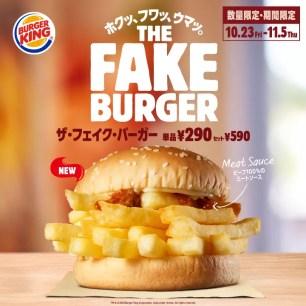 碳水化合物ONLY!日本Burger King 漢堡王☆期間限定餐點「THE FAKE BURGER」