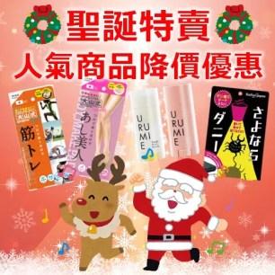 日本必買.com賣場人氣商品聖誕特賣降價優惠☆限期10%點數增量回饋