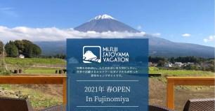 靜岡縣‧體驗大自然美景下的豪華露營!「MT. FUJI SATOYAMA VACATION」