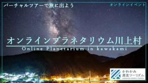雙向互動型虛擬星空之旅「Online Planetarium川上村」免費直播就在2/13晚上!
