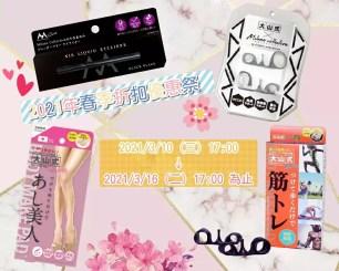 日本必買.com賣場期間限定「2021年春季折扣優惠祭」☆3/10下午5點快來搶便宜!