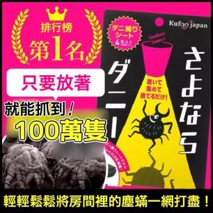 給嬰幼兒無蟎的成長環境吧~守護一家大小的居家清潔!日本製「再見塵蟎 塵蟎捕獲貼片」