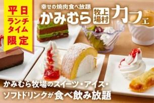 日本知名燒肉吃到飽餐廳「上村牧場」平日午餐時段限定『上村牧場 cafe』
