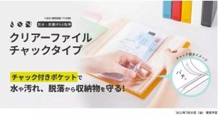 實用度大增的改良進化版!日本KING JIM「透明資料夾 夾鍊式」防水・防塵,不散落