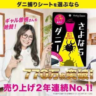 總銷量已突破700萬個!日本製「再見塵蟎 塵蟎捕獲貼片」台灣同步熱銷中