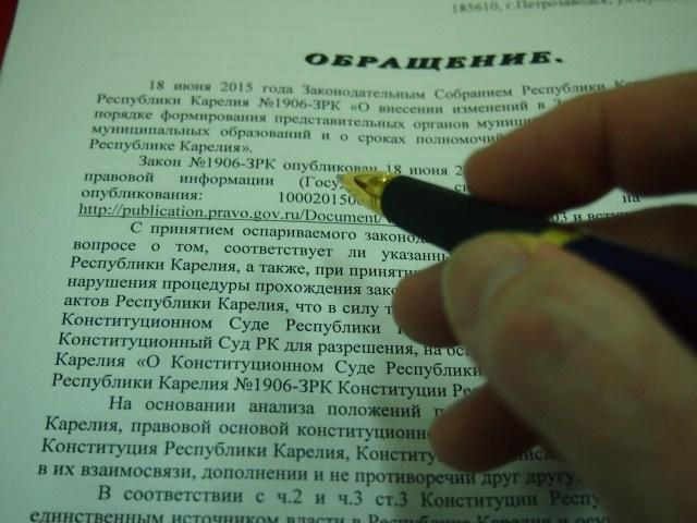 Обращение в Конституционный суд Карелии подписали депутаты республиканского парламента, Почетные граждане Петрозаводска и известные общественники. Фото: Валерий Поташов