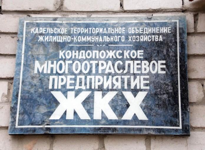 За обращением депутатов стоит инвестиционная программа местных коммунальщиков? Фото: Алексей Владимиров