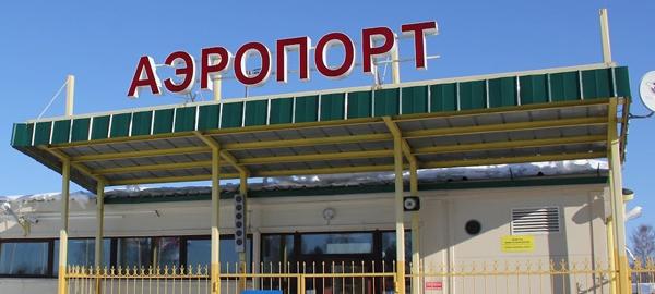 "Аэропорт ""Петрозаводск"". Фото: vesti.karelia.ru"