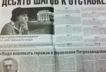 Республиканские власти продолжают войну с избранным мэром Галиной Ширшиной даже после ее отставки. Фото: facebook.com