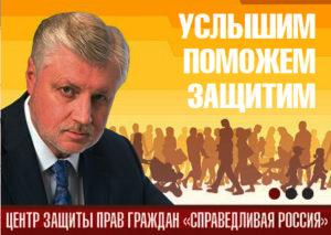 """Лидеры """"справедливороссов"""" со своих рекламных баннеров обещают гражданам """"услышать, помочь и защитить"""". Фото: spravedlivo.center"""