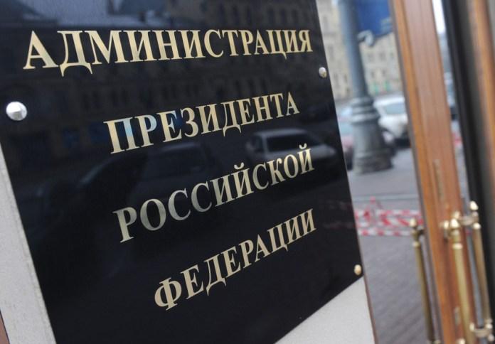 Администрация президента РФ. Фото: blog.ru
