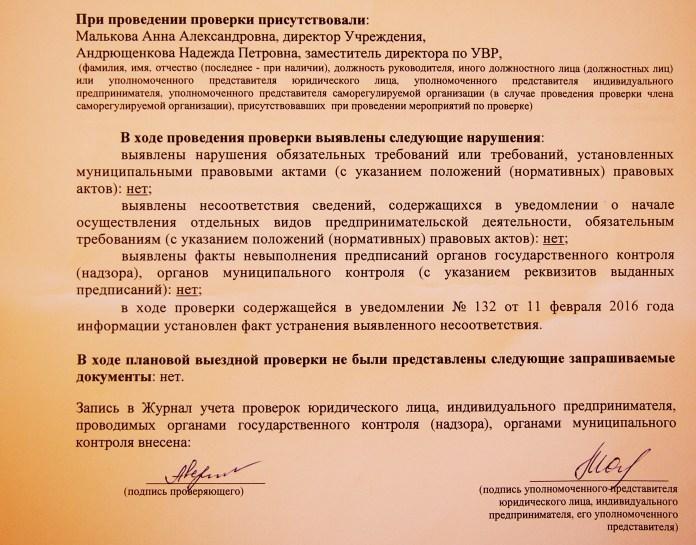 Акт внеплановой проверки лицея Минобразом Карелии