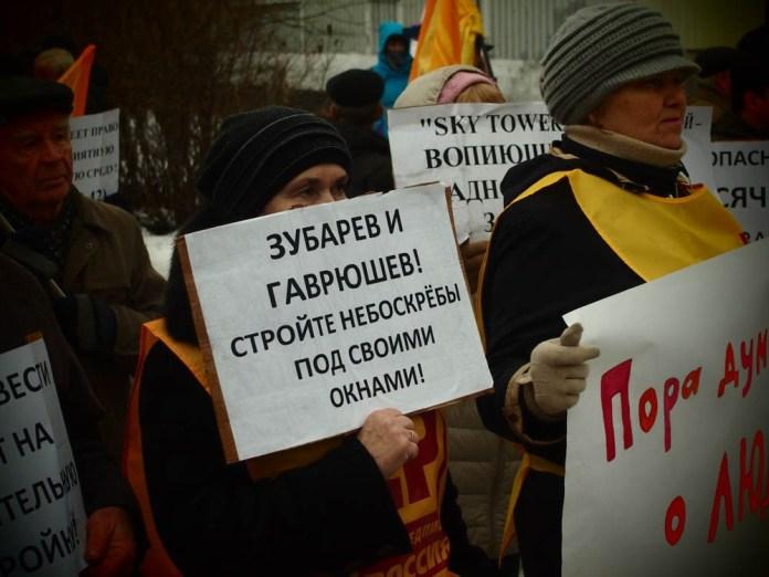 Митинг против строительства Sky Tower на Кукковке. Фото: Валерий Поташов