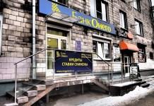 """Офис банка """"Онего"""" в центре Петрозаводска. Фото: Валерий Поташов"""