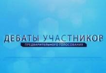 """Региональное отделение """"Единой России"""" завершило в минувшее воскресенье дебаты перед праймериз. Скрин канала Youtube"""