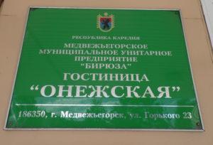 """Гостиница """"Онежская"""" находится в муниципальной собственности. Фото: Алексей Владимиров"""