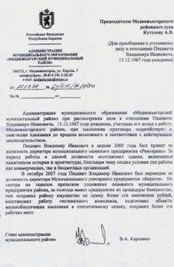 Ходатайство Карпенко-старшего