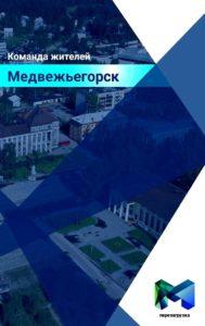"""""""Команде жителей"""" пришлось сменить адрес. Фото: vk.com"""