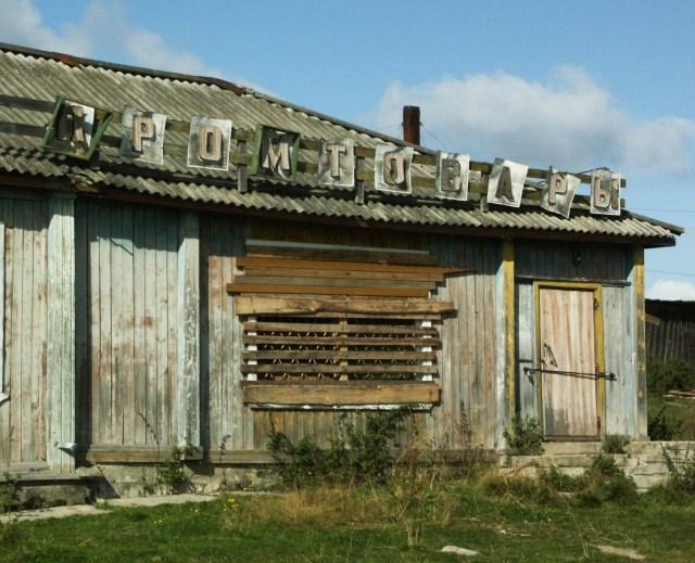В карельской глубинке нет ни производства, ни торговли. Фото: Губернiя Daily