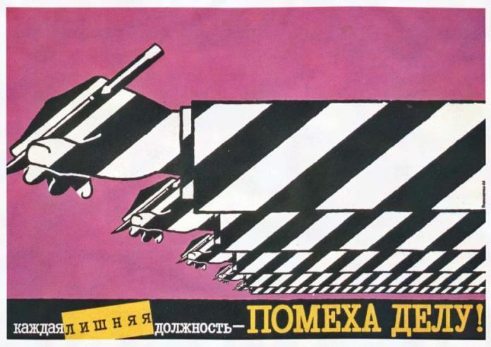 Бюрократическая машина не такая маневренная, как любое транспортное средство. Плакат советских времен